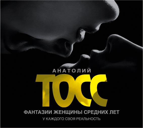 Анатолий Тосс Фантазии женщины средних лет во всем виновата книга