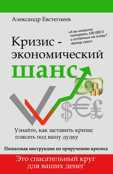 Фото - Александр Евстегнеев Кризис: экономический шанс евстегнеев а библия богатства