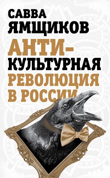 Савва Ямщиков Антикультурная революция в России куртка ea7 emporio armani куртка