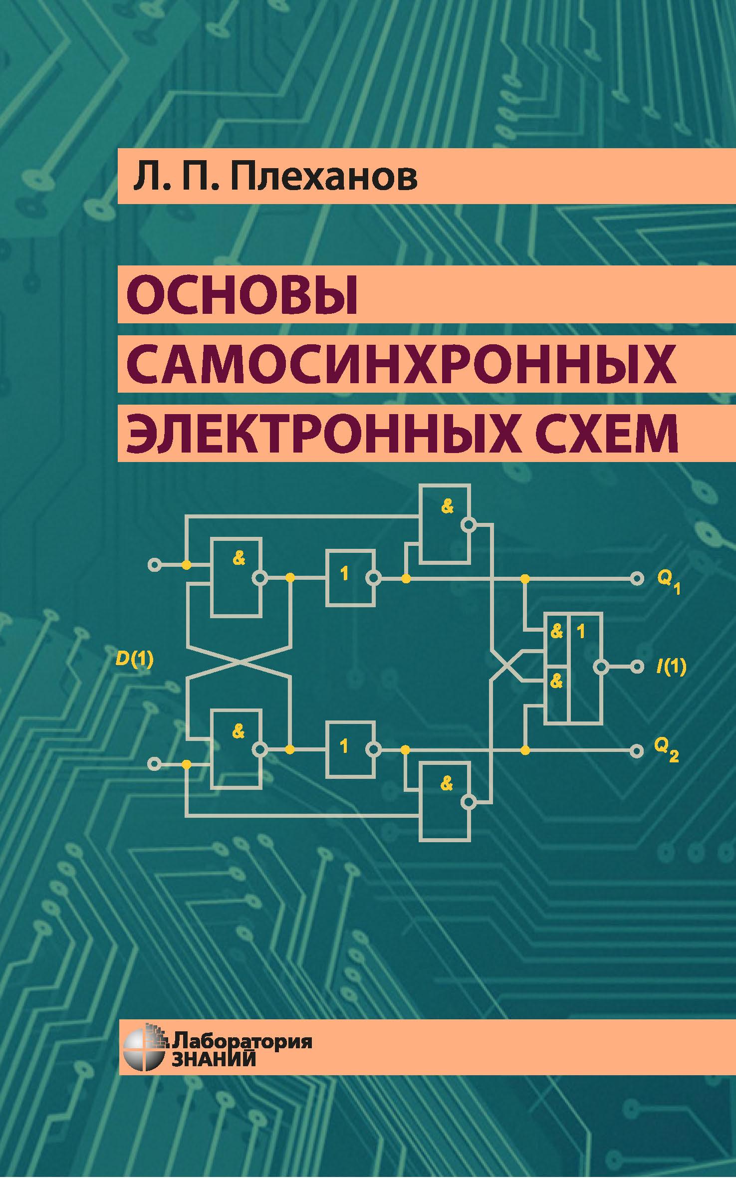 Л. П. Плеханов Основы самосинхронных электронных схем автомобильное зарядное устройство prime line mini usb 1a черный