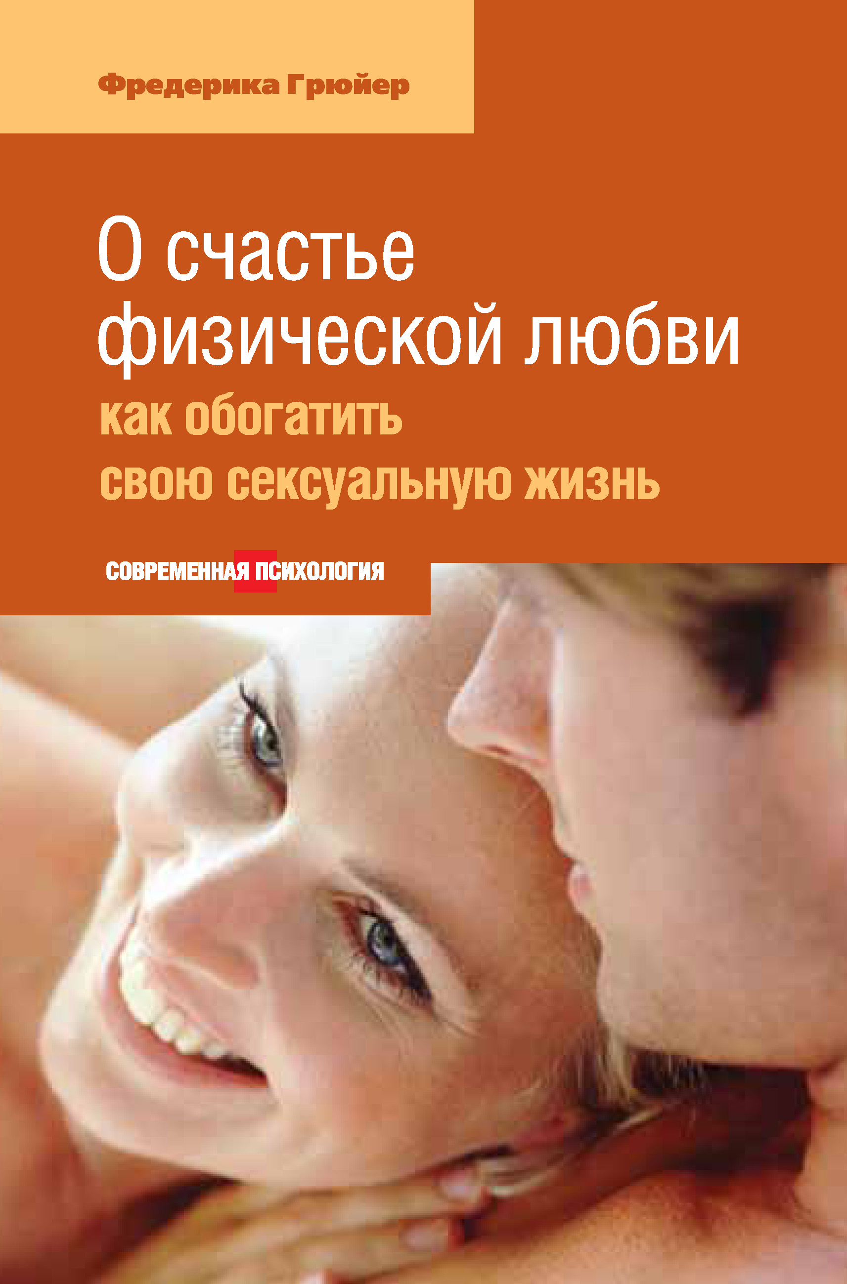 Фредерика Грюйер О счастье физической любви: как обогатить свою сексуальную жизнь