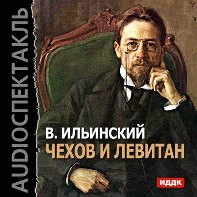 Всеволод Ильинский Левитан и Чехов (спектакль) чехов а п попрыгунья