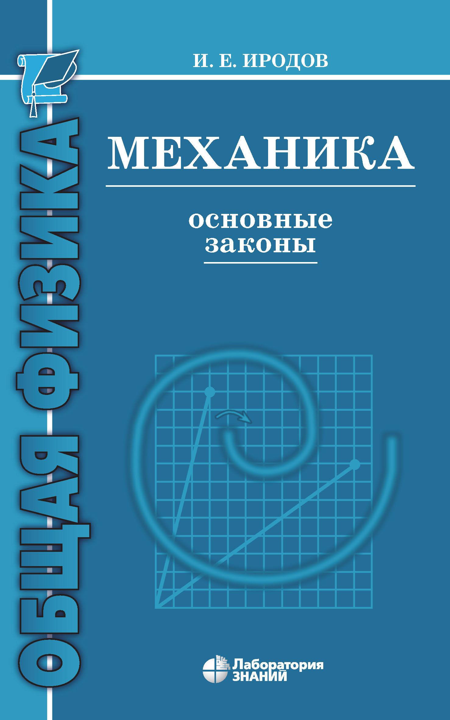И. Е. Иродов Механика. Основные законы цена в Москве и Питере