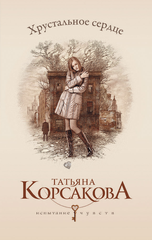 Татьяна Корсакова Хрустальное сердце