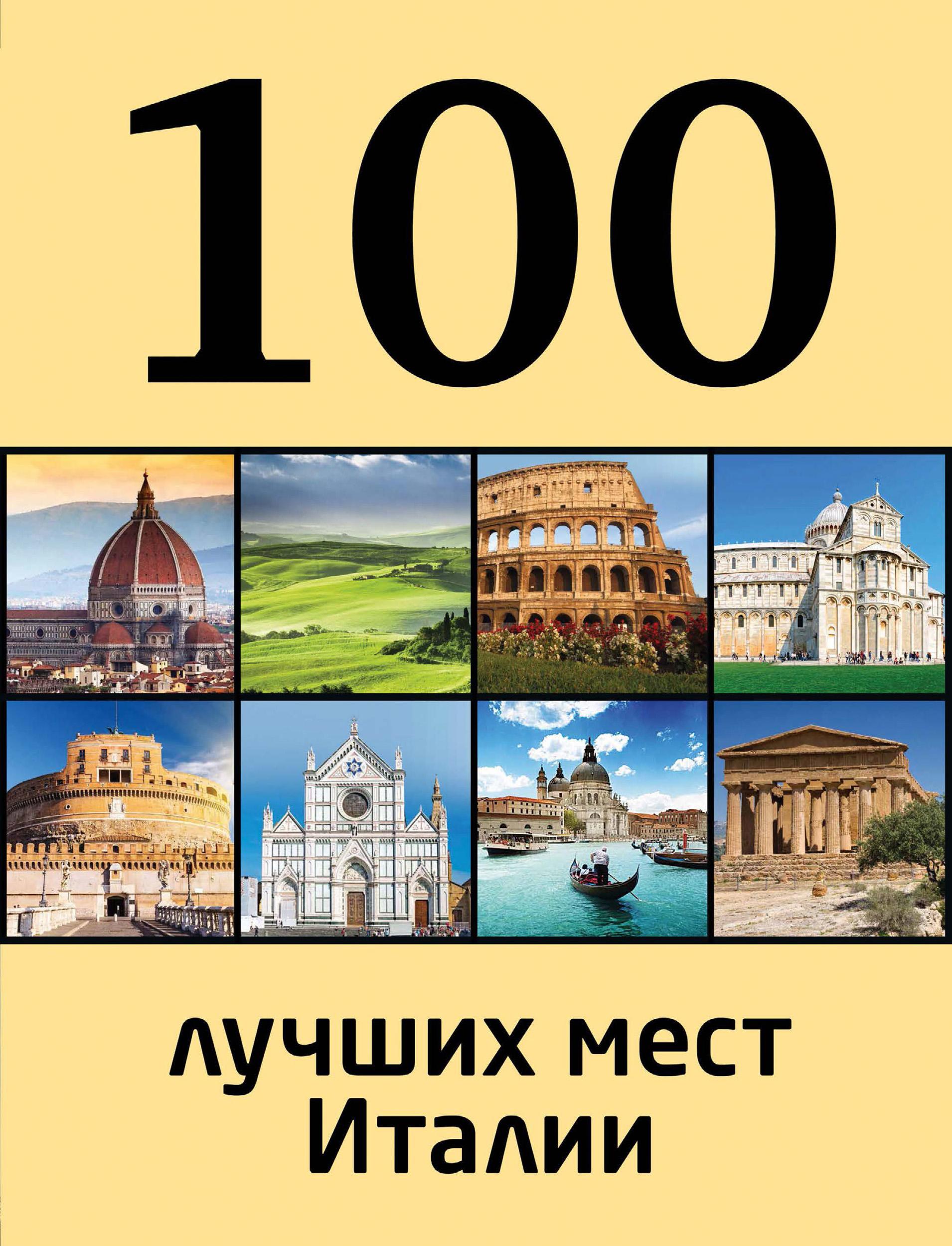 100лучших мест Италии