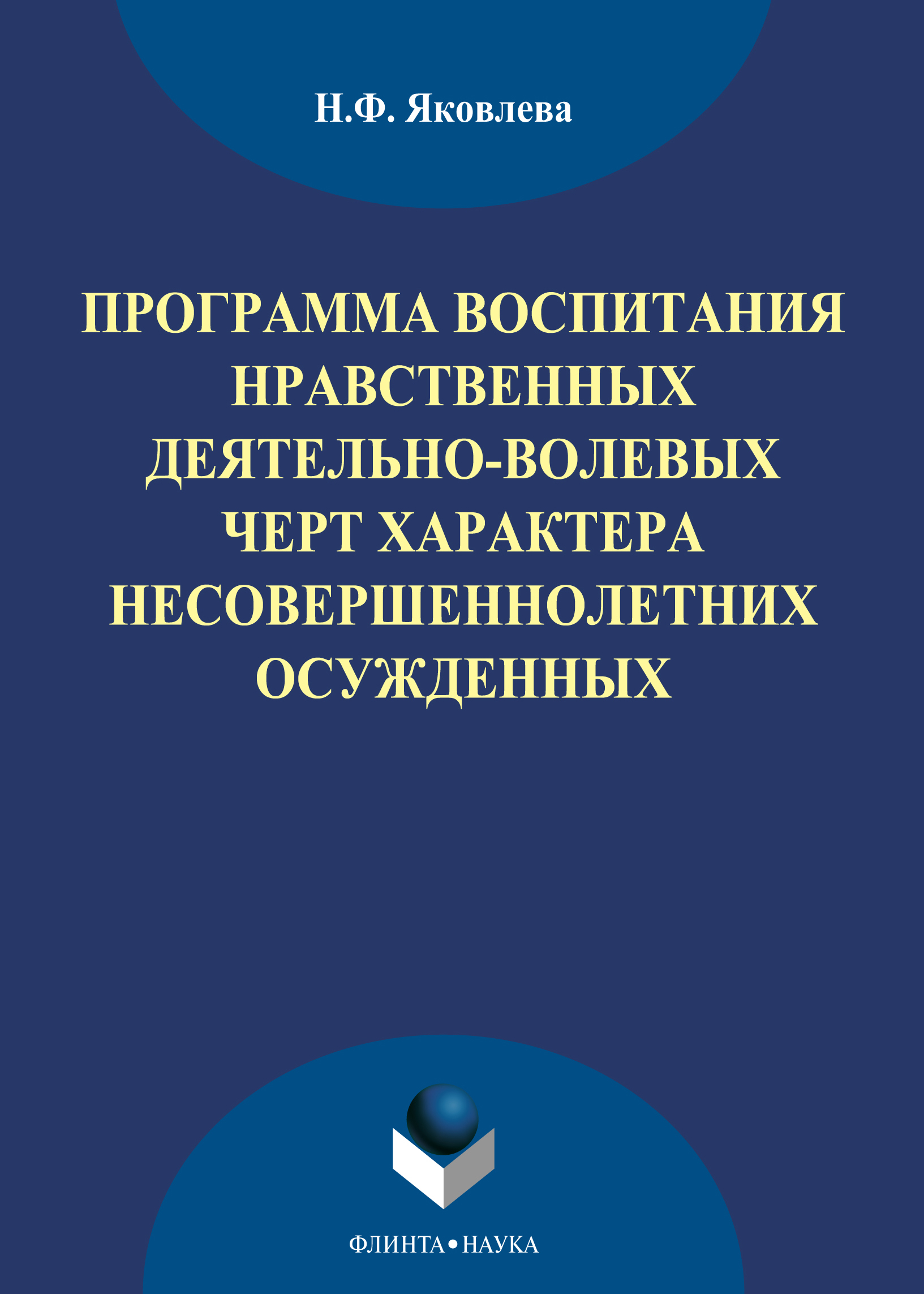 Н. Ф. Яковлева Программа воспитания нравственных деятельно-волевых черт характера несовершеннолетних осужденных