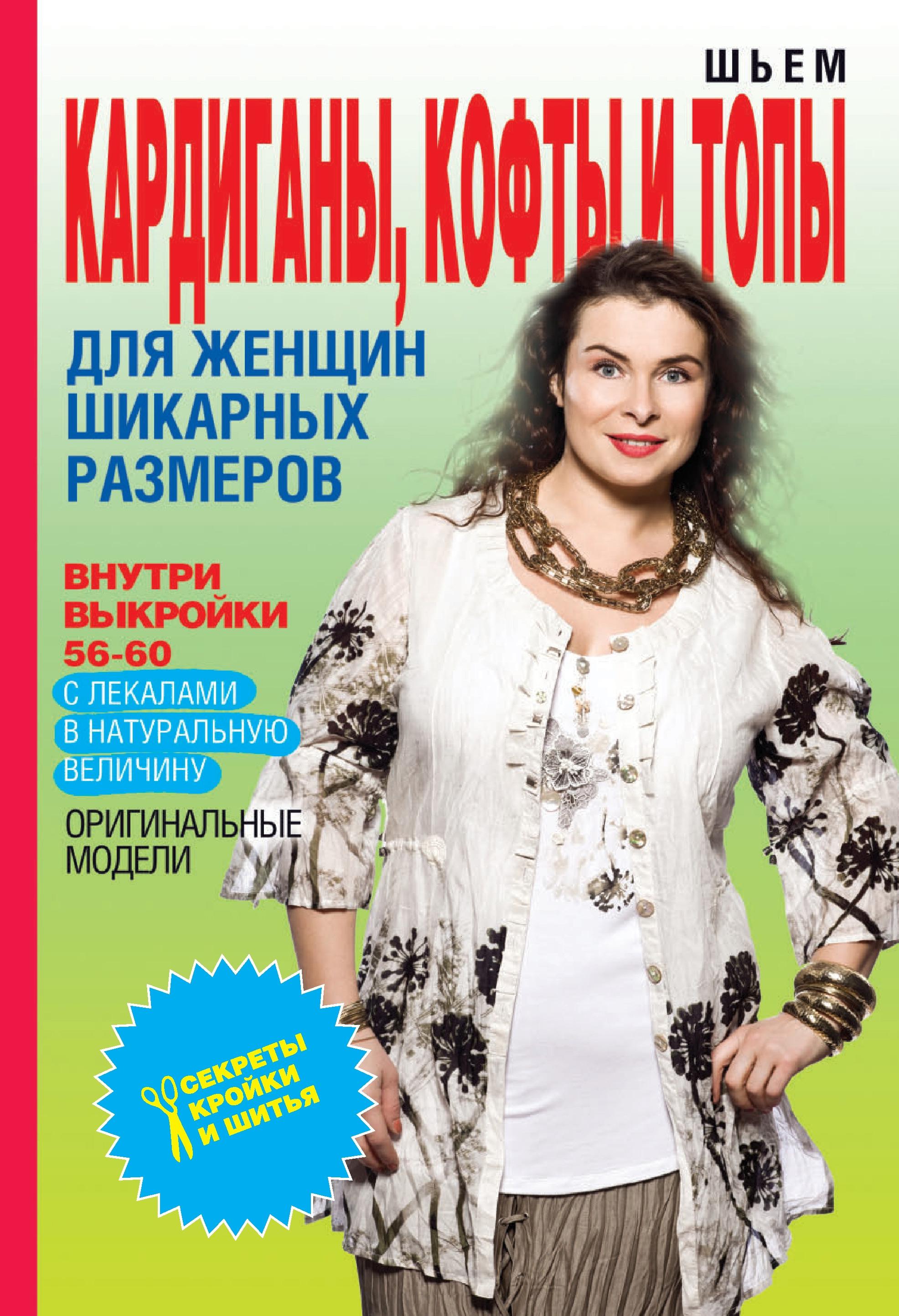 О. В. Яковлева Шьем кардиганы, кофты и топы для женщин шикарных размеров толстовки и кофты