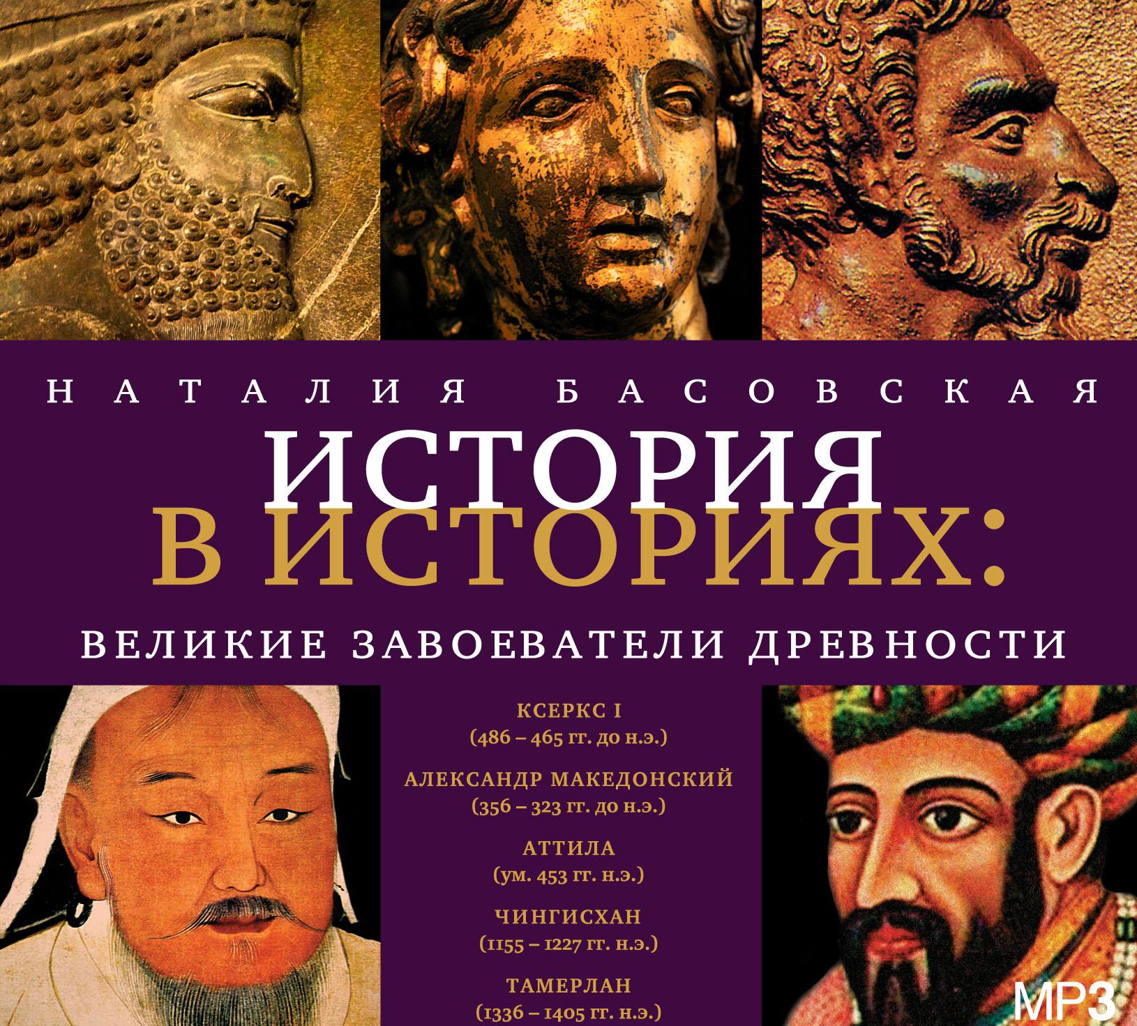Наталия Басовская Великие завоеватели древности цена и фото