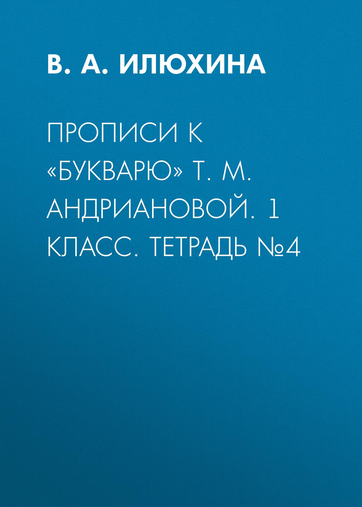 цена на В. А. Илюхина Прописи к «Букварю» Т. М. Андриановой. 1 класс. Тетрадь №4