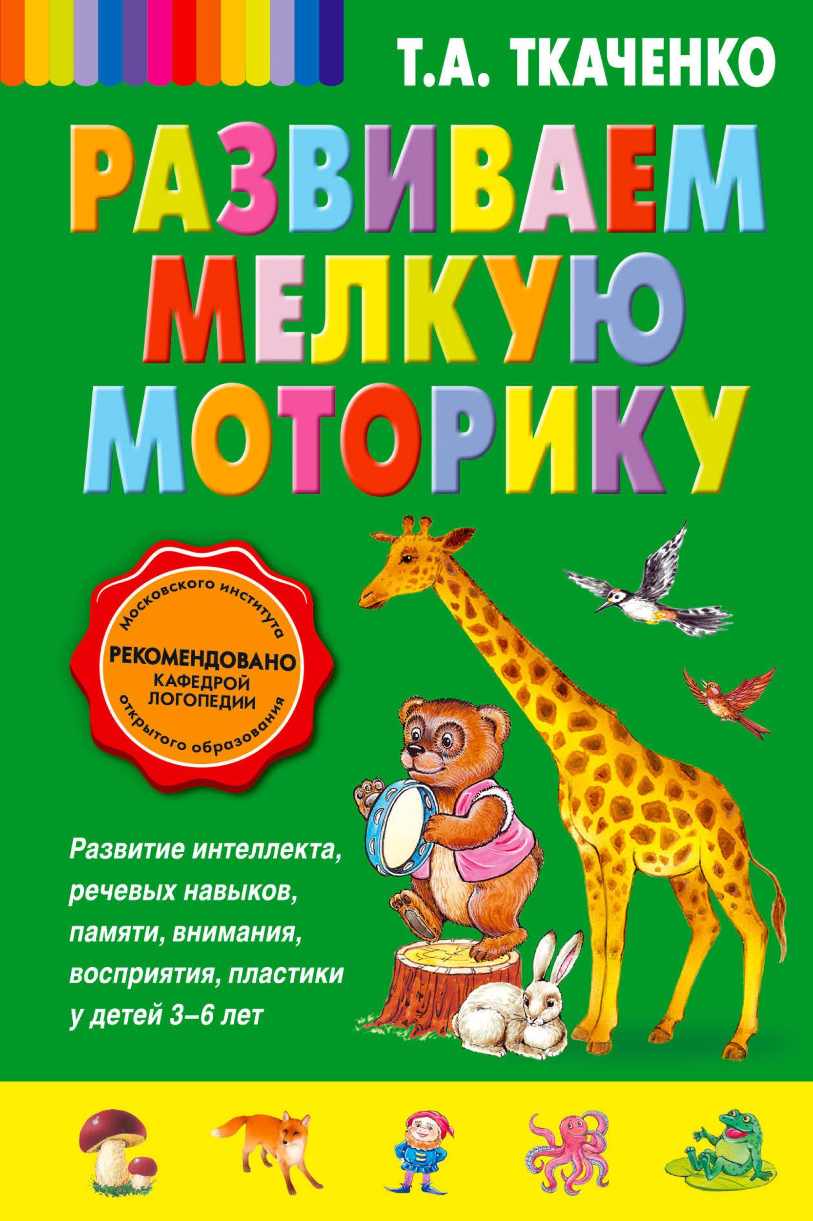 Т. А. Ткаченко Развиваем мелкую моторику цены онлайн