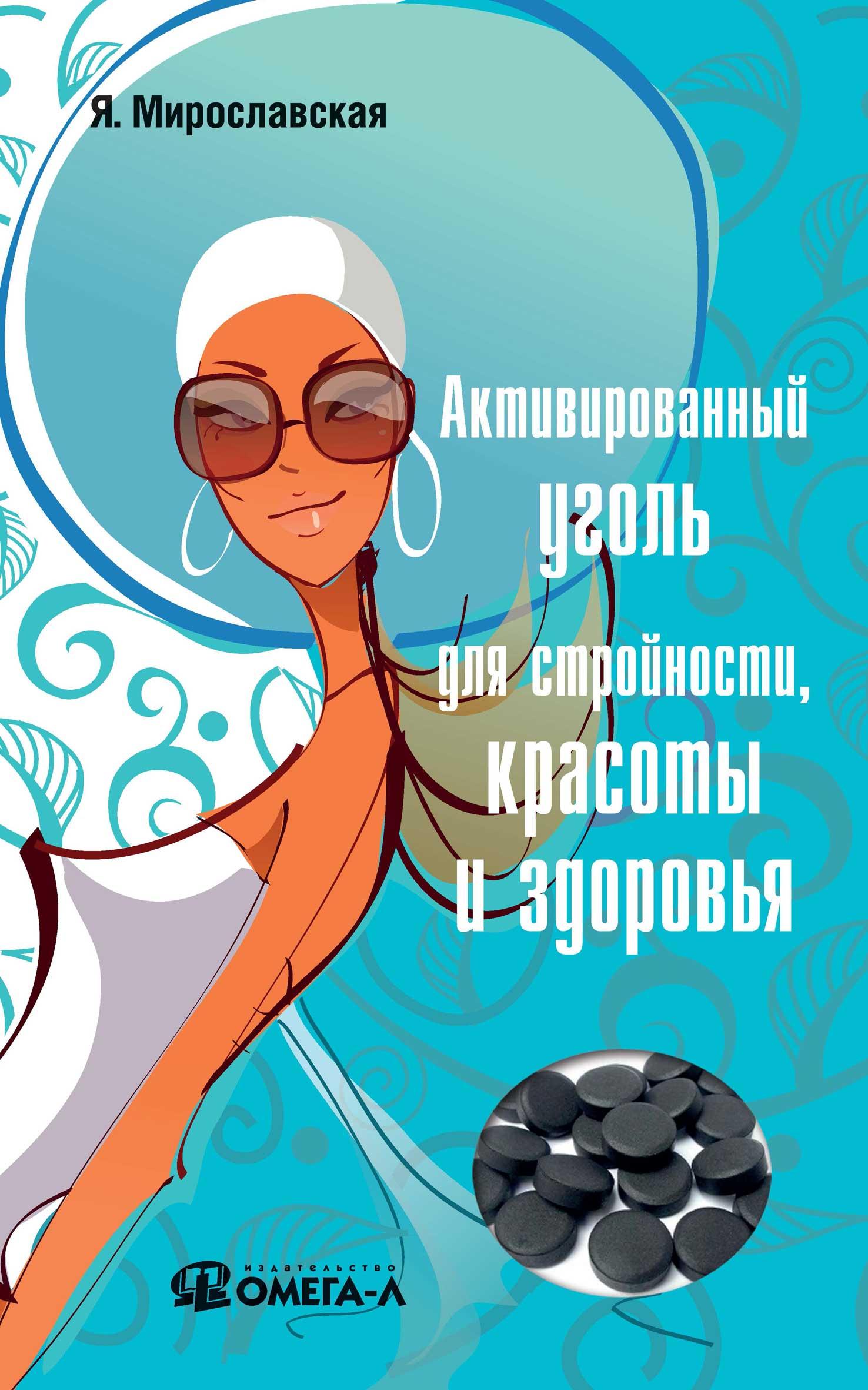 Я. Мирославская Активированный уголь для стройности, красоты и здоровья для похудения уголь