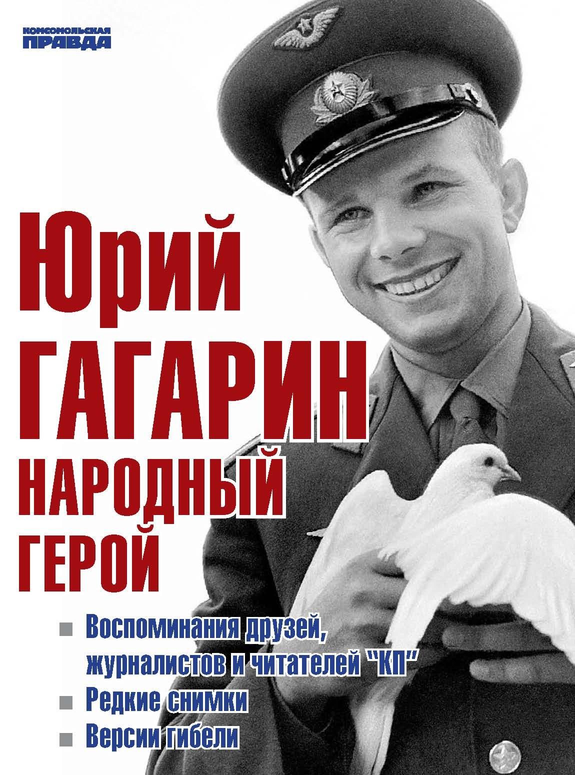 Отсутствует Юрий Гагарин. Народный герой (сборник) стоимость