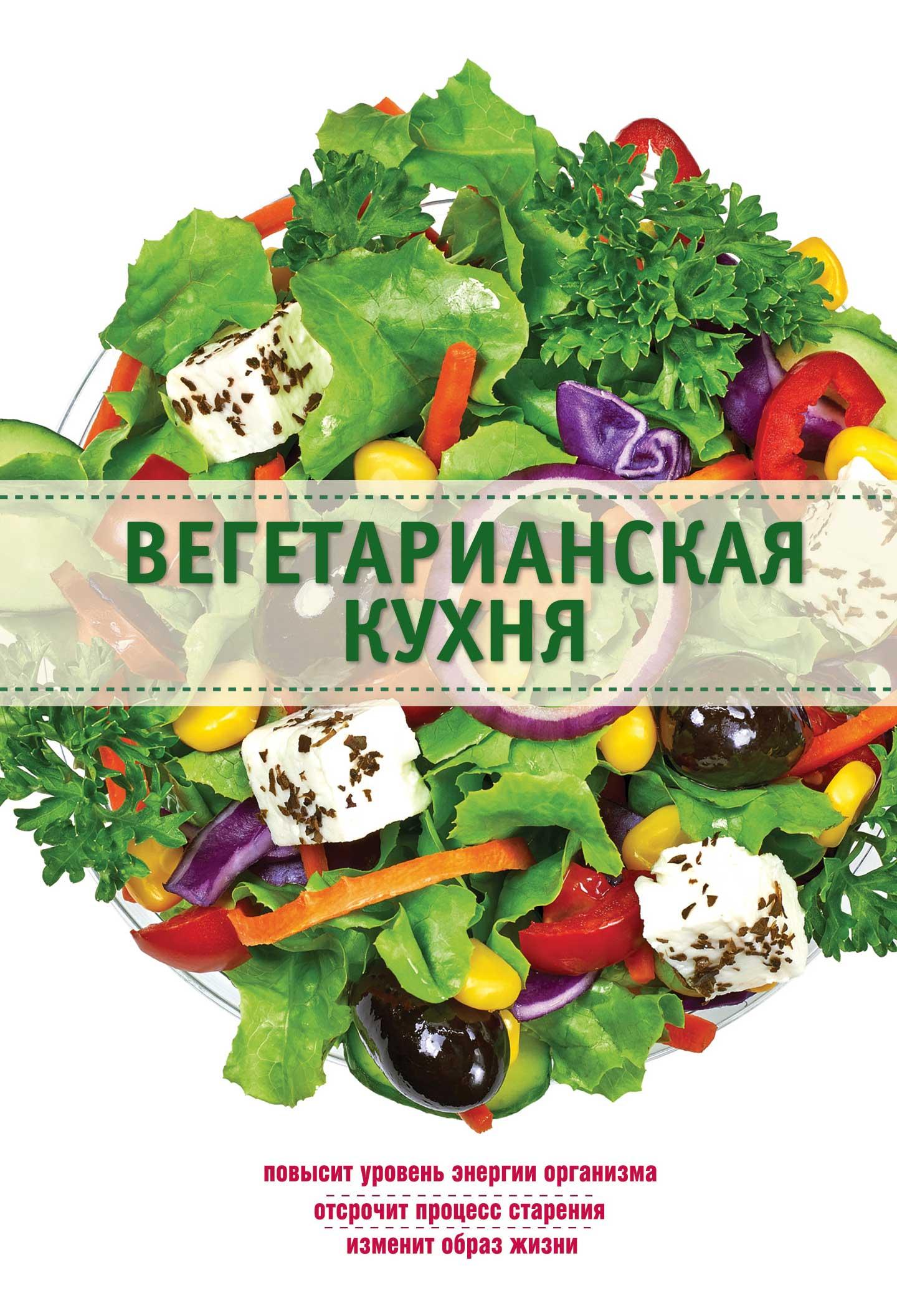 Элга Боровская Вегетарианская кухня боровская элга сытные блюда для обеденного стола