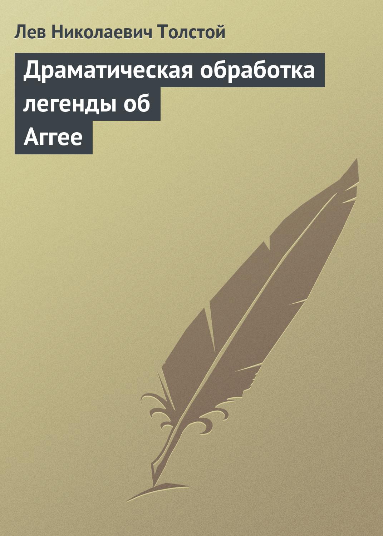 Лев Толстой Драматическая обработка легенды об Аггее