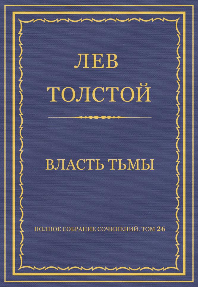 цена на Лев Толстой Полное собрание сочинений. Том 26. Произведения 1885–1889 гг. Власть тьмы