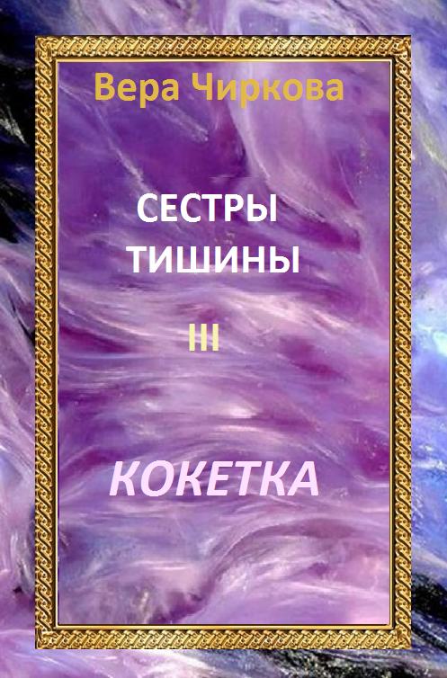 Фото - Вера Чиркова Сестры Тишины. Кокетка вера чиркова сестры тишины болтушка