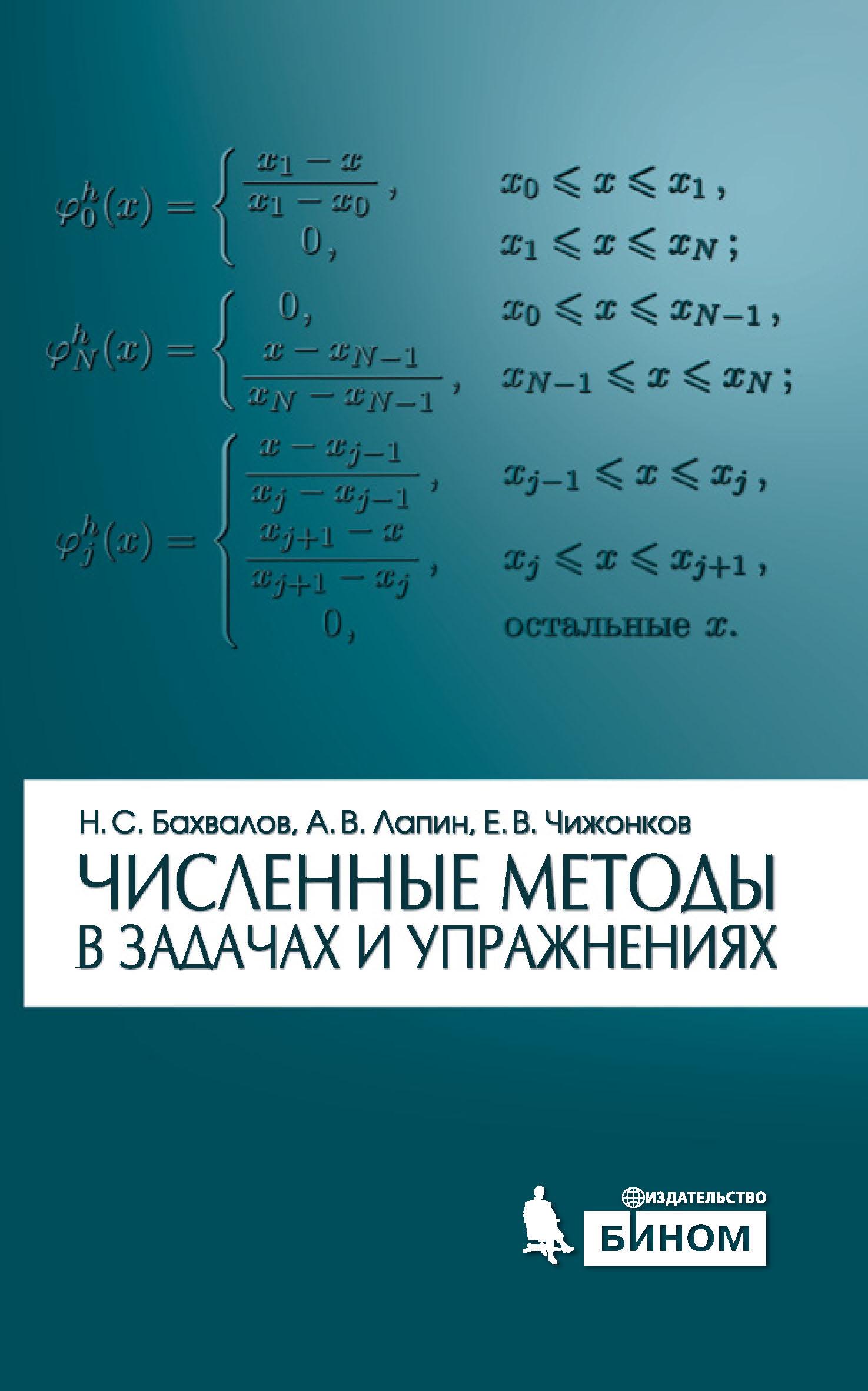Н. С. Бахвалов Численные методы в задачах и упражнениях недорого