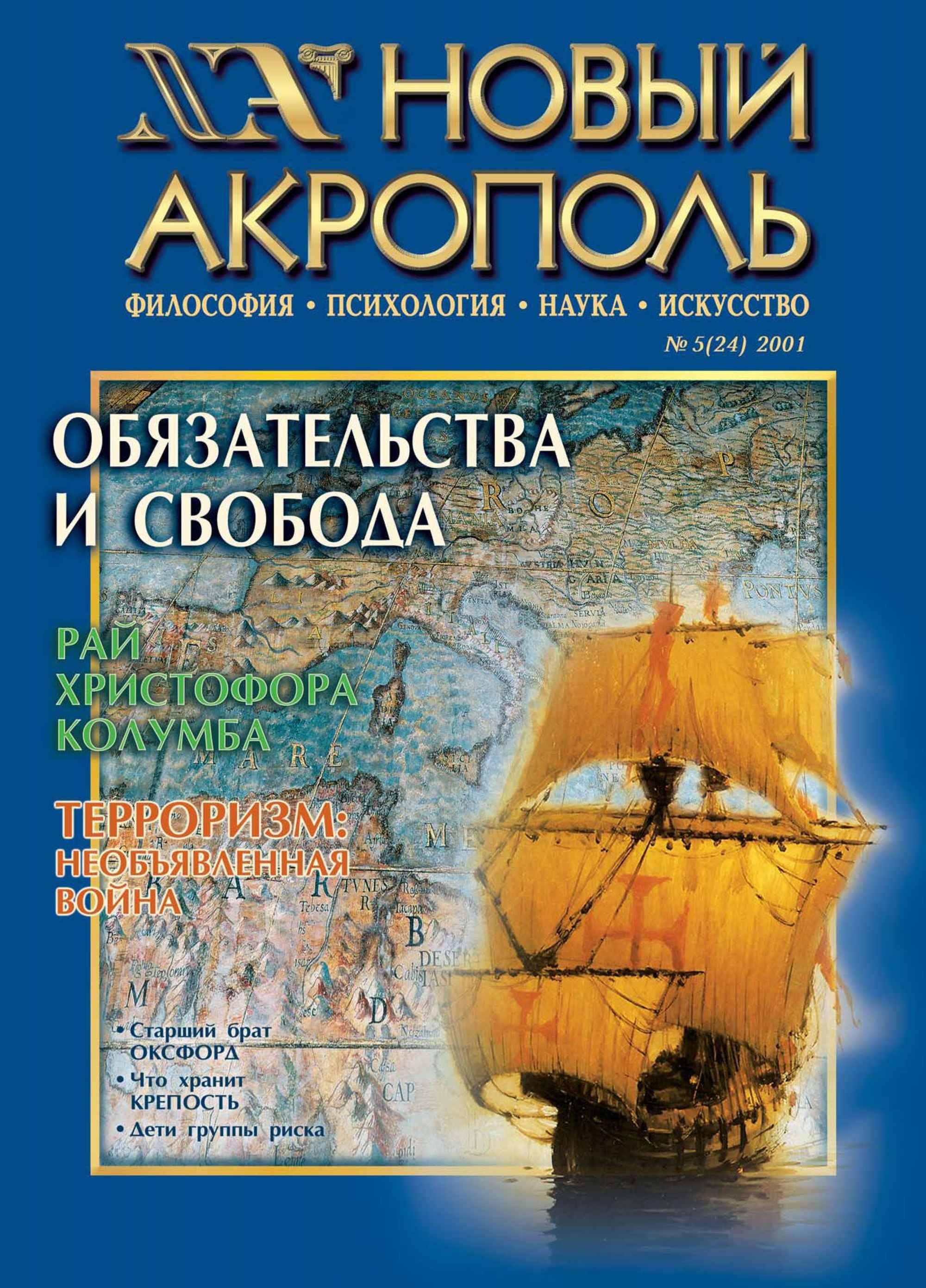 Отсутствует Новый Акрополь №05/2001 хаксли о о дивный новый мир слепец в газе