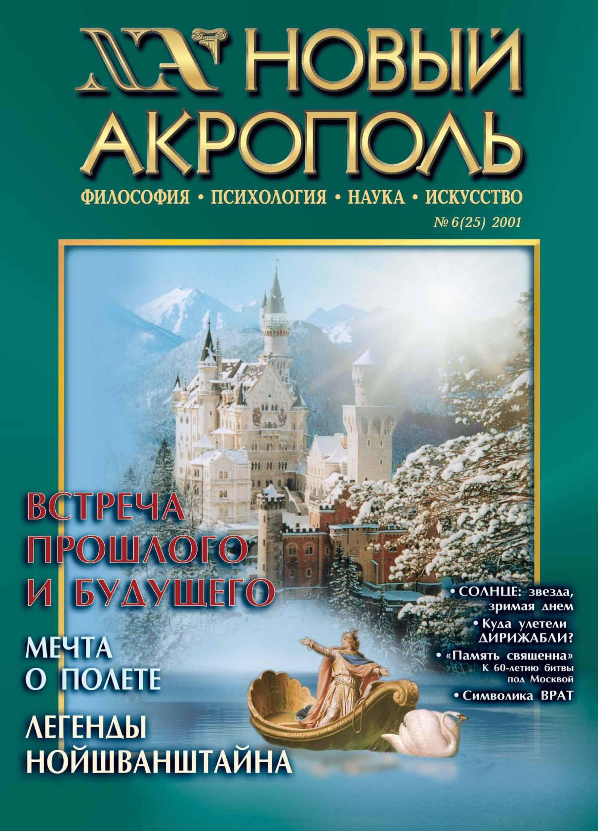 Отсутствует Новый Акрополь №06/2001 отсутствует новый акрополь 03 2004