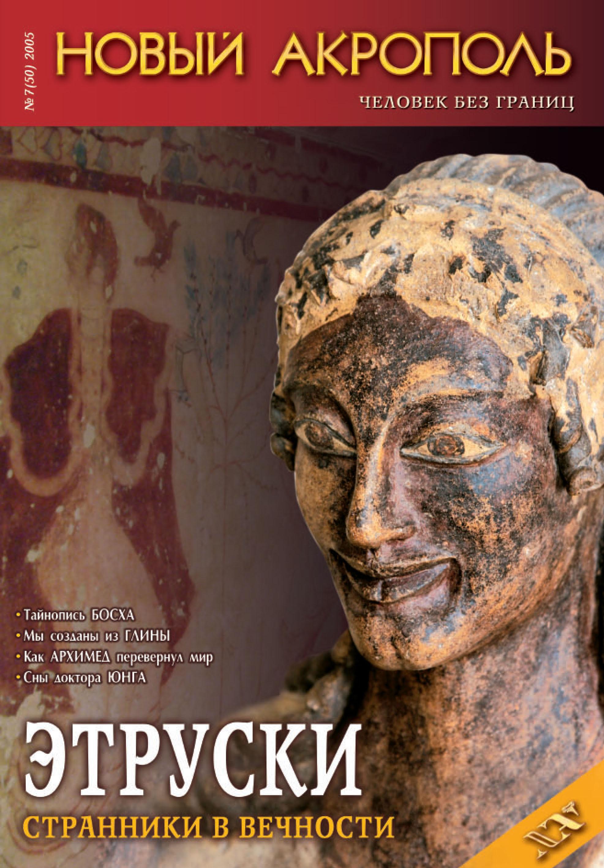 Отсутствует Новый Акрополь №07/2005 хаксли о о дивный новый мир слепец в газе