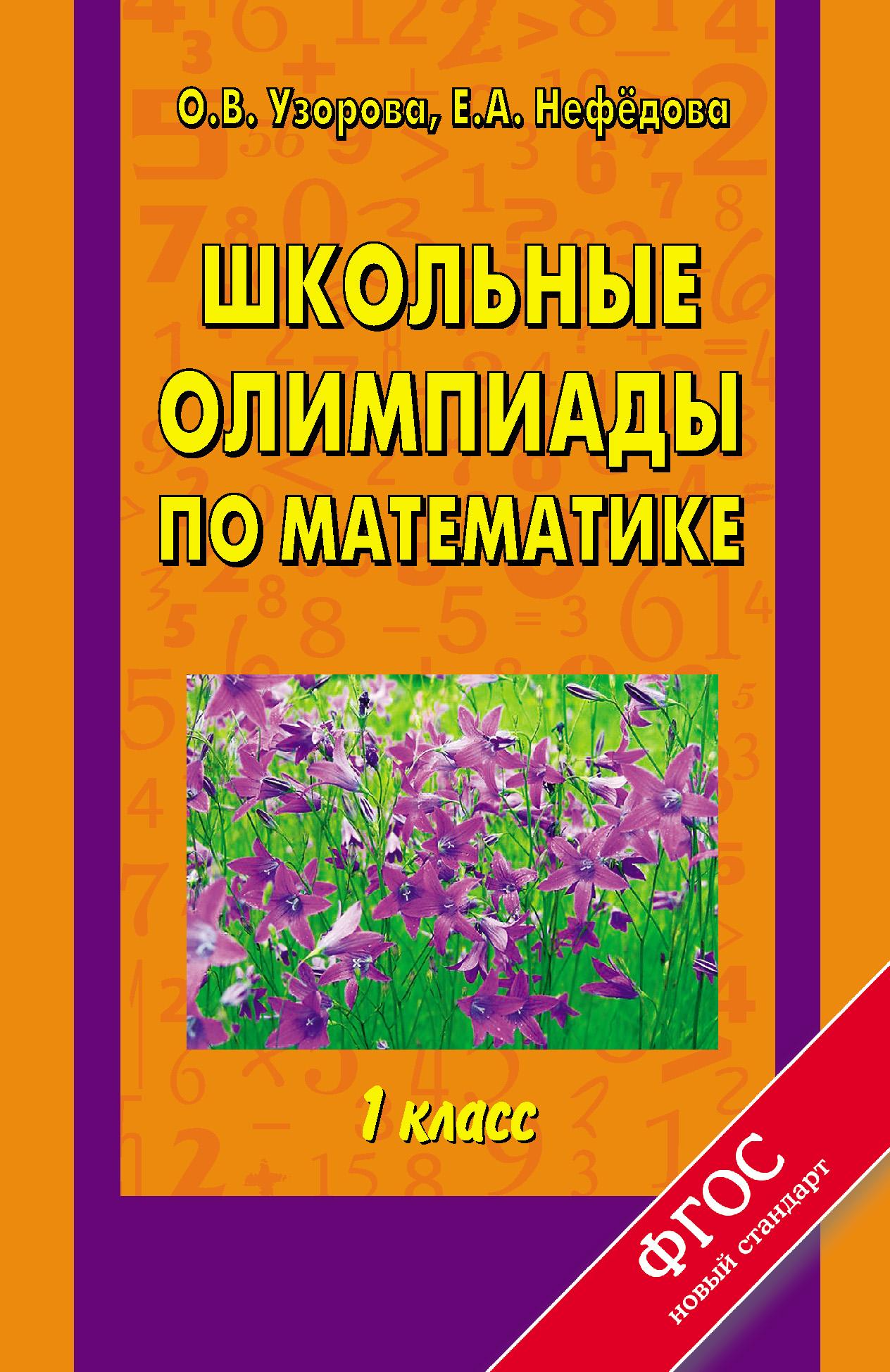 О. В. Узорова Школьные олимпиады по математике. 1 класс цена 2017