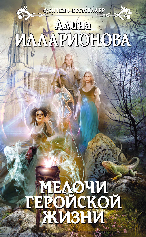 Алина Илларионова Мелочи геройской жизни алина илларионова мелочи геройской жизни