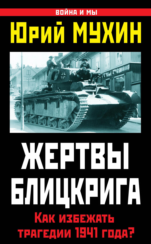 zhertvy blitskriga kak izbezhat tragedii 1941 goda