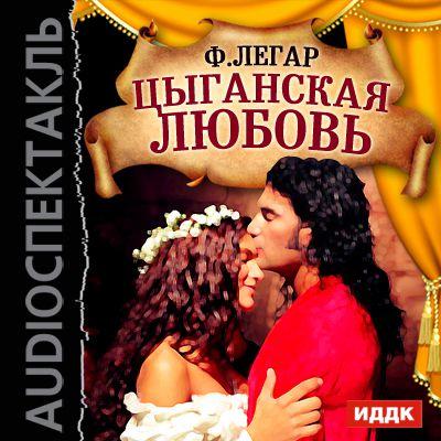 Цыганская любовь (оперетта) ( Франц Легар  )
