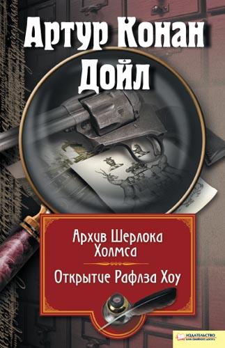 Артур Конан Дойл Архив Шерлока Холмса. Открытие Рафлза Хоу (сборник) цена