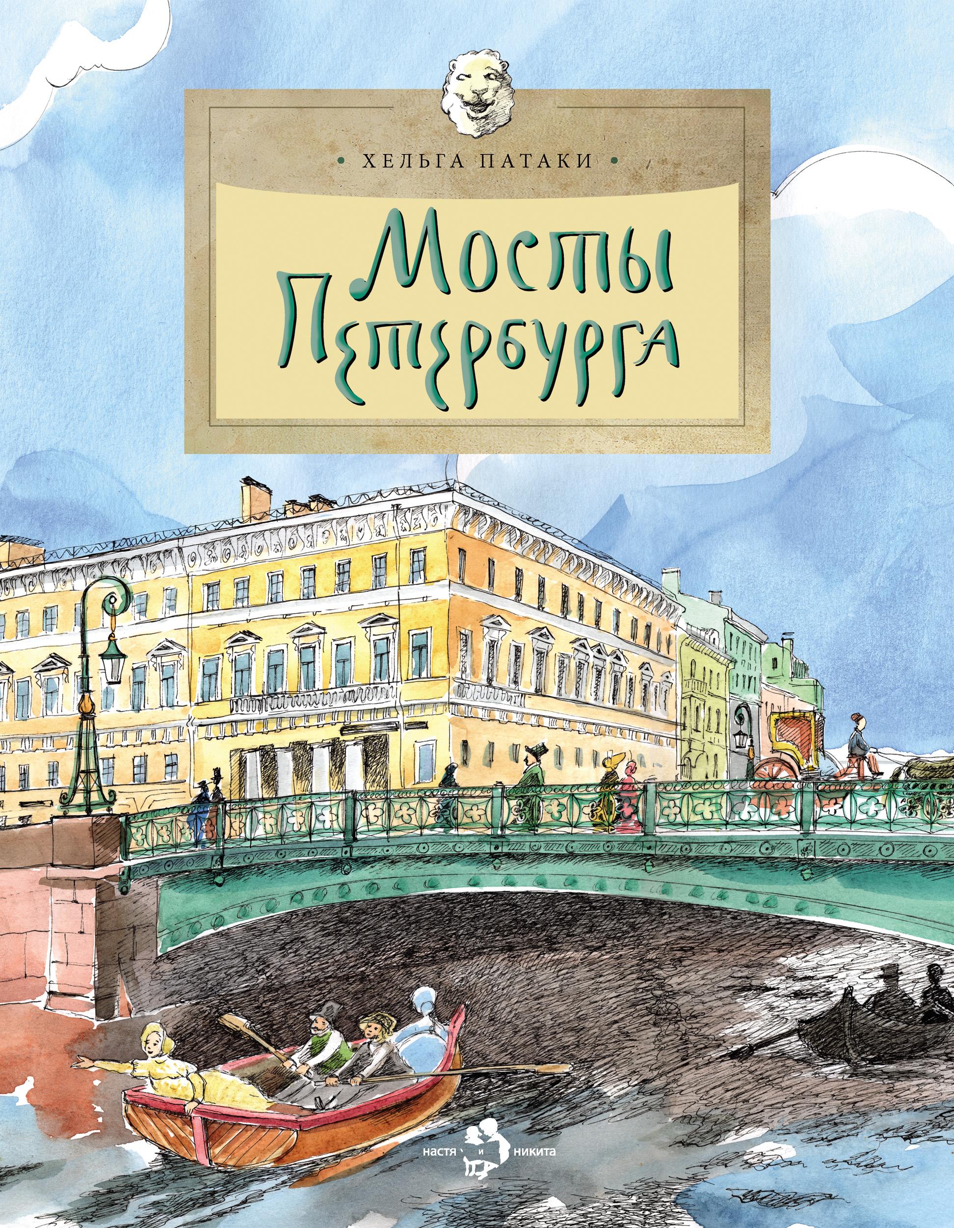 Хельга Патаки Мосты Петербурга м538 мосты петербурга рто рто