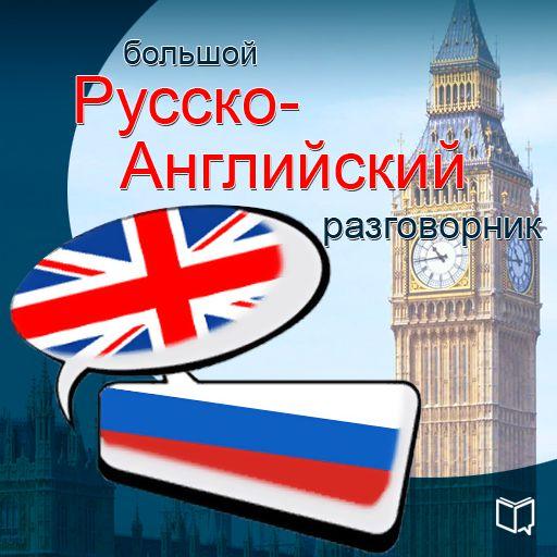 Дмитрий Иванов Английский язык. Универсальный разговорник