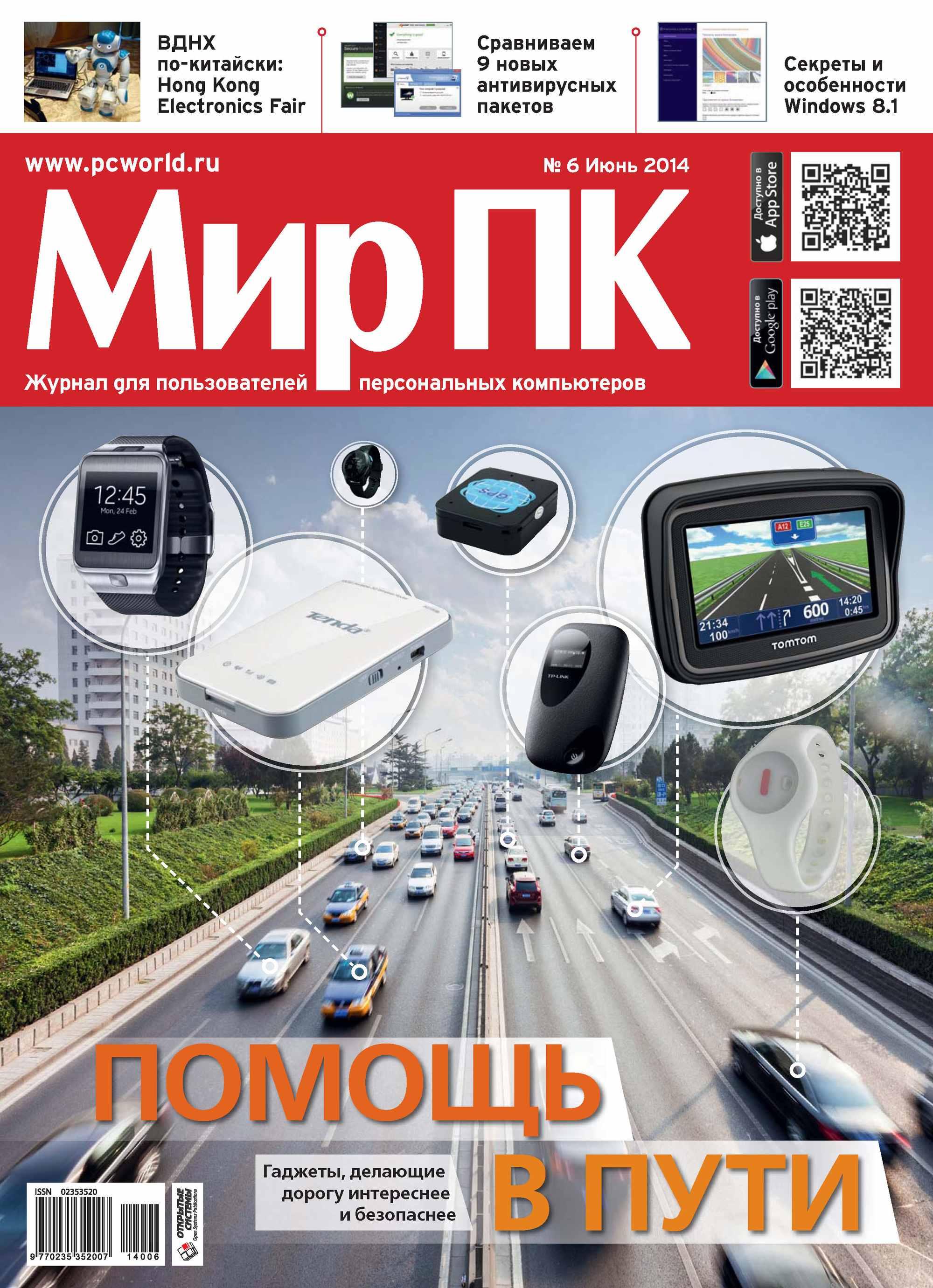 Мир ПК Журнал «Мир ПК» №06/2014 лисистрата