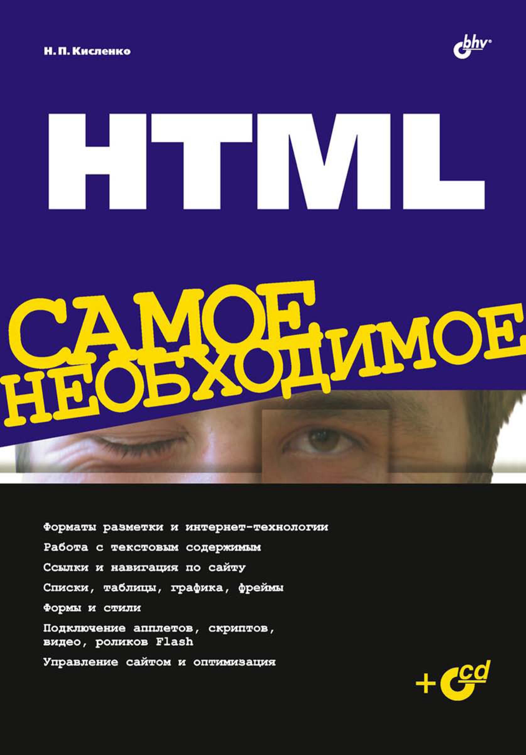 Николай Кисленко HTML. Самое необходимое дмитрий кудрец основы языка html часть вторая