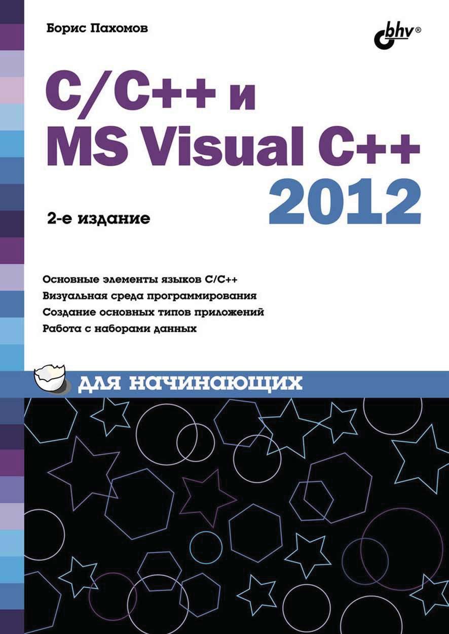 Борис Пахомов С/С++ и MS Visual C++ 2012 для начинающих тихомиров юрий мешков александр visual c и mfc