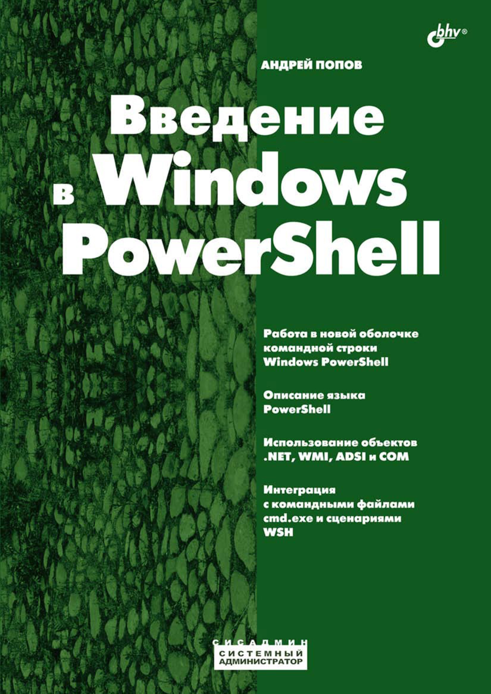 Андрей Попов Введение в Windows PowerShell steve seguis windows powershell 2 for dummies