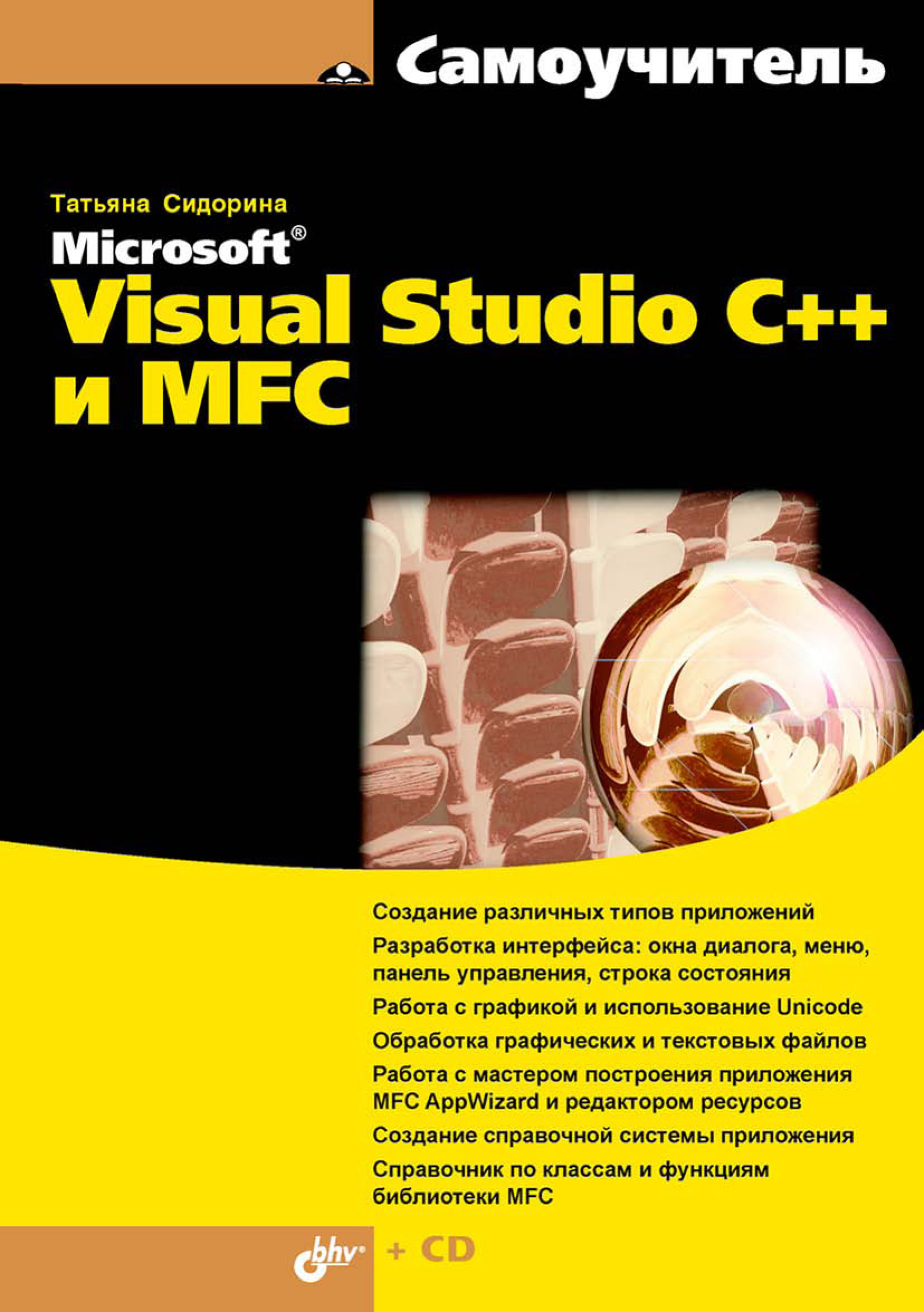 Татьяна Сидорина Самоучитель Microsoft Visual Studio C++ и MFC тихомиров юрий мешков александр visual c и mfc