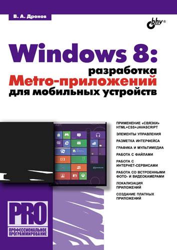 Владимир Дронов Windows 8: разработка Metro-приложений для мобильных устройств петцольд ч программирование для microsoft windows 8 6 е издание разработка приложений для windows 8 на html5 и javascript комплект из 2 книг