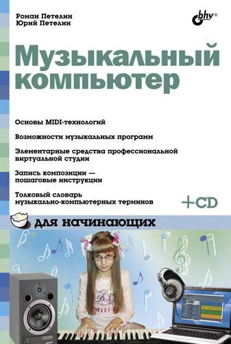 Роман Петелин Музыкальный компьютер для начинающих компьютер