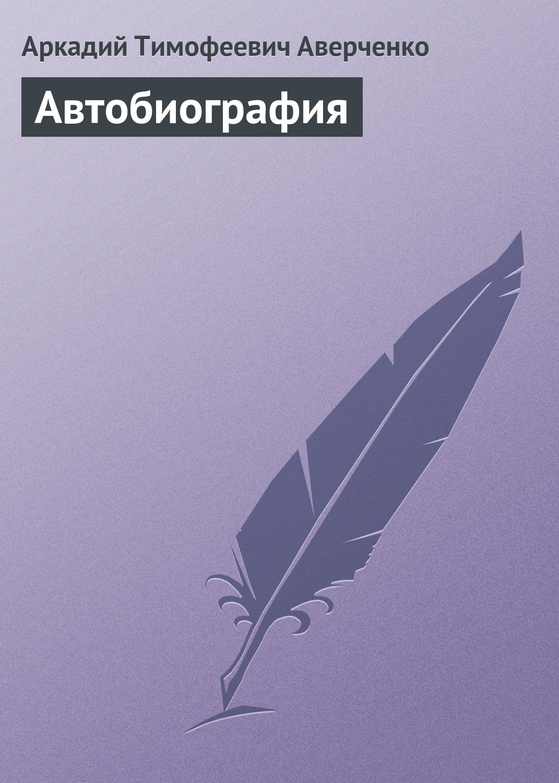 avtobiografiya
