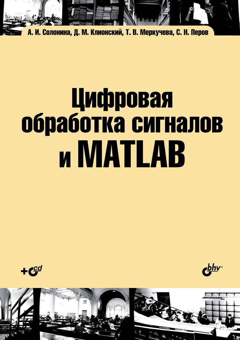 Алла Солонина Цифровая обработка сигналов и MATLAB алла солонина цифровая обработка сигналов и matlab