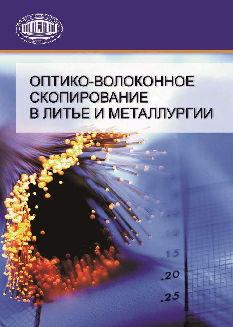 А. П. Марков Оптико-волоконное скопирование в литье и металлургии
