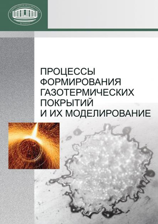 Фото - А. Ф. Ильющенко Процессы формирования газотермических покрытий и их моделирование а а боровков эргодичность и устойчивость случайных процессов