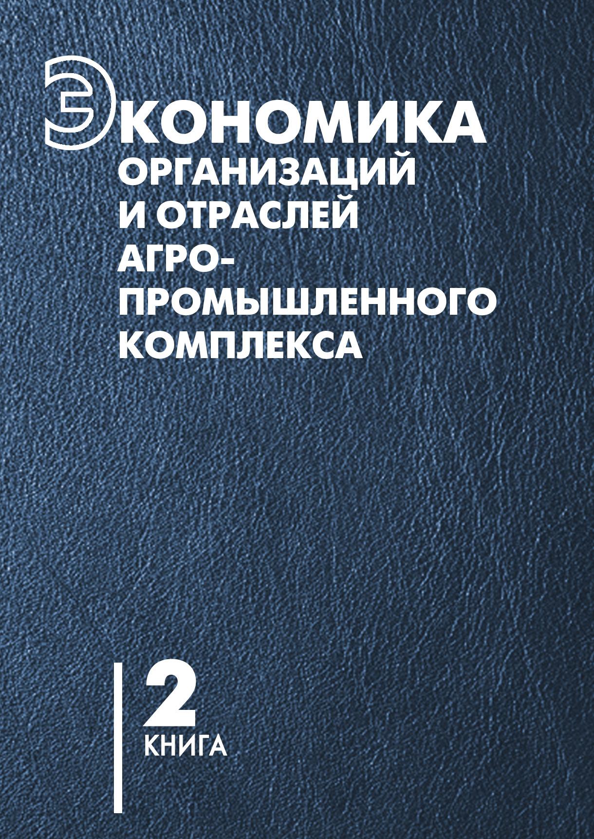 В. Г. Гусаков Экономика организаций и отраслей агропромышленного комплекса. Книга 2 анастасия сафронова механизмы инновационного развития отраслей промышленности