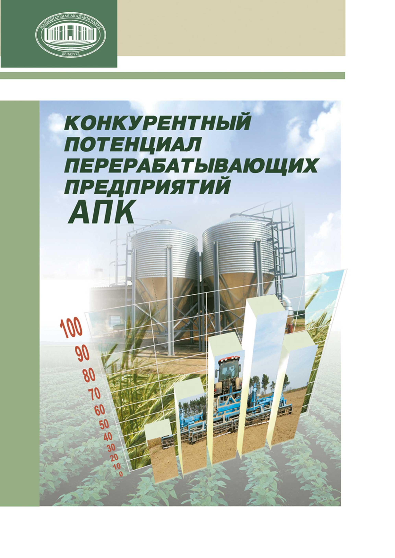 И. И. Баранова Конкурентный потенциал перерабатывающих предприятий АПК а о блинов повышение конкурентоспособности предприятий региона теоретические и практические аспекты