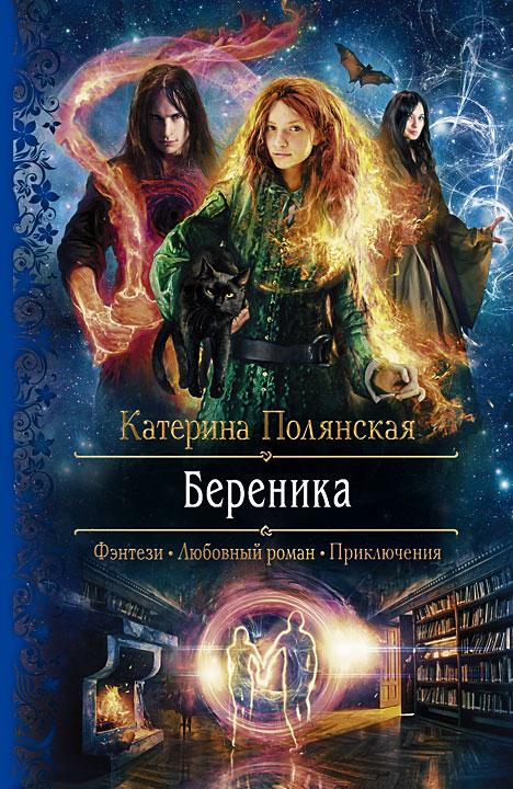Катерина Полянская Береника