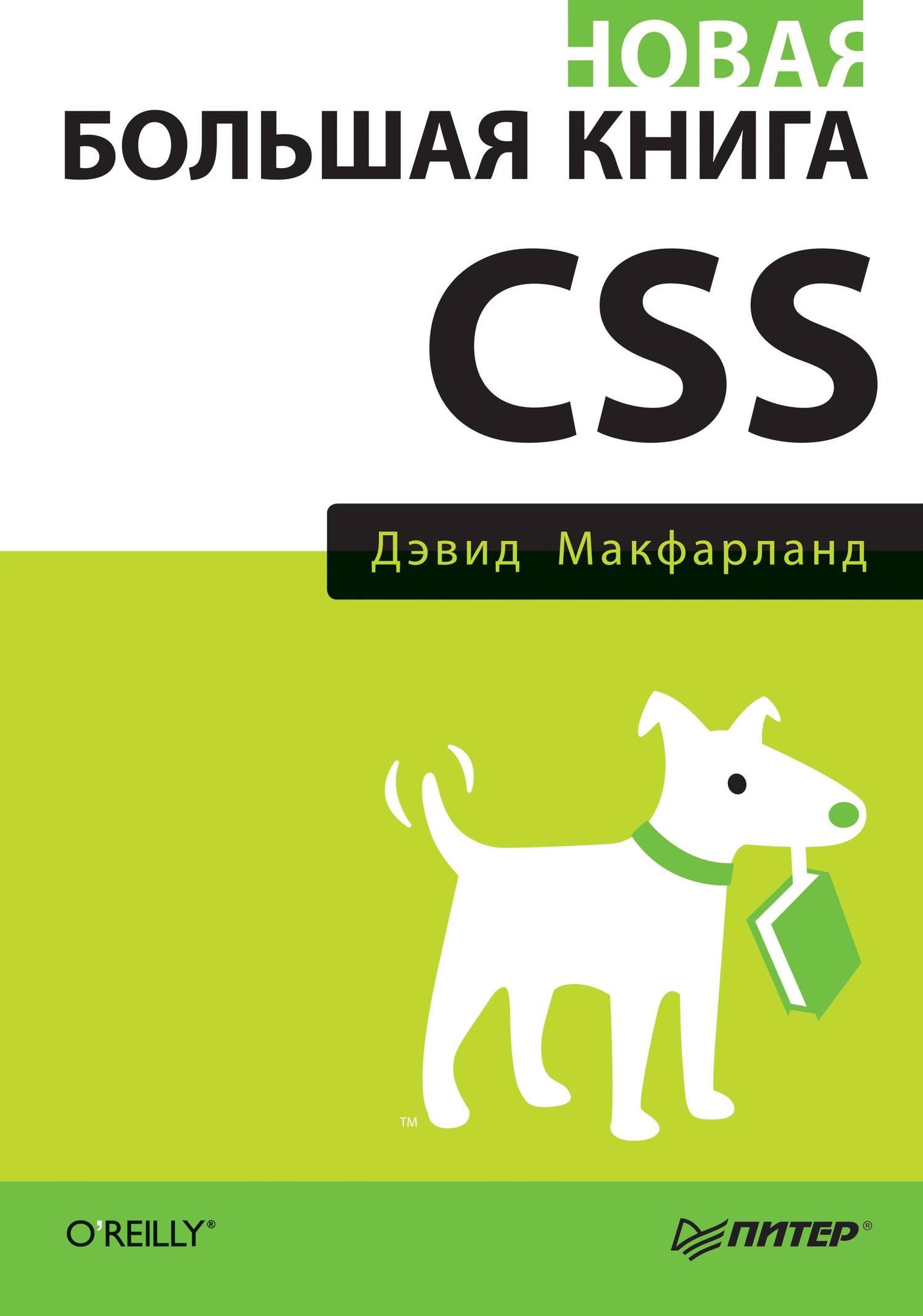 Дэвид Сойер Макфарланд Новая большая книга CSS нейт купер как создать сайт комикс путеводитель по html css и wordpress