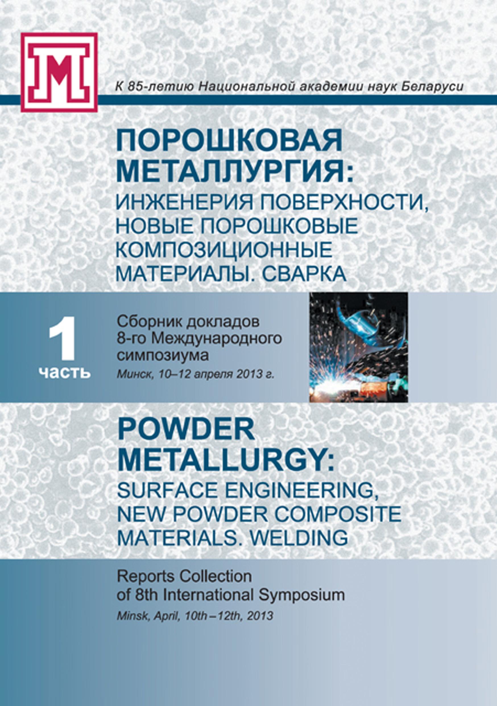 Сборник статей Порошковая металлургия. Инженерия поверхности, новые композиционные материалы. Сварка. Часть 1