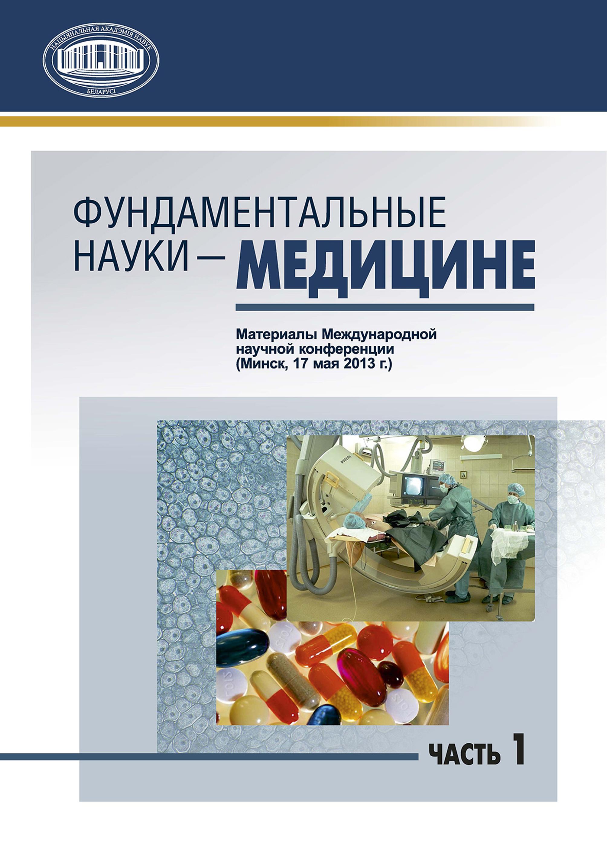 Сборник статей Фундаментальные науки – медицине. В 2 ч. Часть 1 сборник статей фундаментальные науки – медицине в 2 ч часть 1