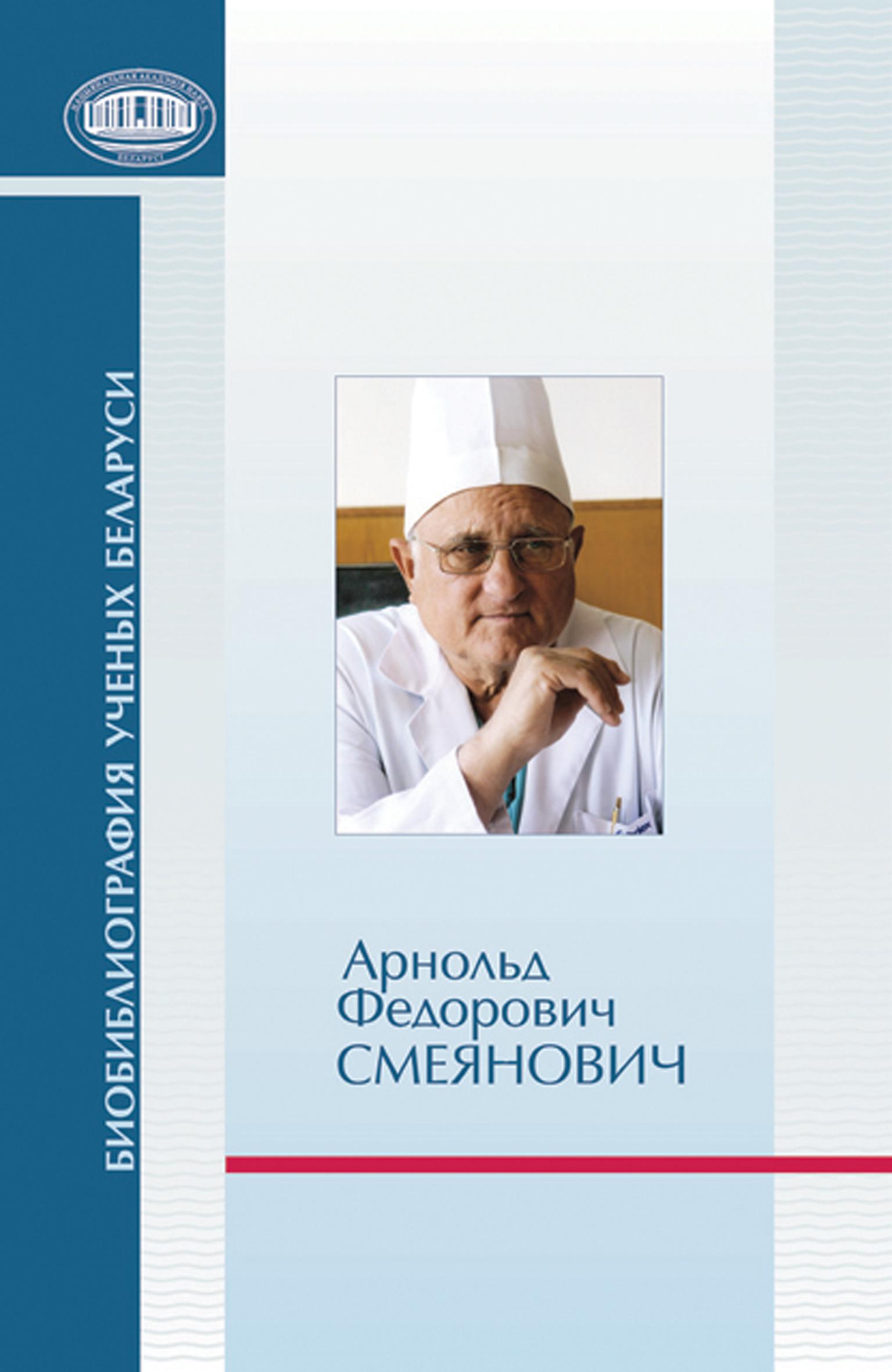 Отсутствует Арнольд Федорович Смеянович: к 75-летию со дня рождения