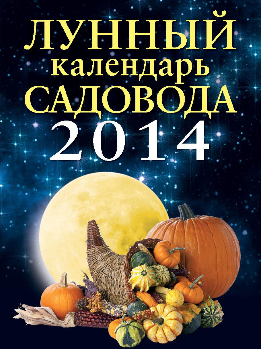 Отсутствует Лунный календарь садовода 2014